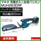 充電式ミニ生垣バリカン MUH263DRF マキタ