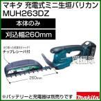 充電式ミニ生垣バリカン MUH263DZ (本体のみ/バッテリ・充電器別売) マキタ