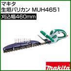 マキタ 生垣バリカン 刈込幅460mm MUH4651