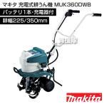 充電式耕うん機 MUK360DWB マキタ