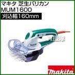 マキタ 芝生バリカン MUM1600