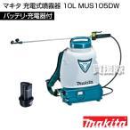 マキタ 充電式噴霧器 10L MUS105DW