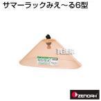 ゼノア サマーラックみえ〜る6型 種類:除草剤噴口 用途:除草剤散布