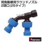 ゼノア 背負動噴用ラウンドノズル2頭口 25タイプ 種類:ラウンドノズル除草剤噴口 用途:ラウンドアップマックスロード