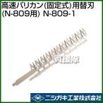 ニシガキ 高速バリカン(固定式)用替刃(N-809用) N-809-1