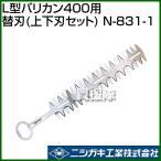 ニシガキ L型バリカン400用 替刃 上下刃セット N-831-1