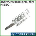 ニシガキ 高速バリカンmini 5枚刃替刃 N-880-1