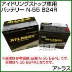 アトラス アイドリングストップ車用バッテリー N55R(B24R)