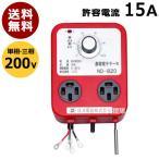 農電電子サーモ 200V 16A ND-820 日本ノーデン