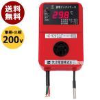 農電 デジタルサーモ 200V用 ND-920 日本ノーデン