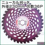 IWOOD ニューカル刈ッタ 230mm 36P (草刈機用 刈刃 替刃)