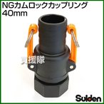 NGカムロックカップリング 40mm 1.5インチ スイデン