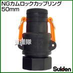 NGカムロックカップリング 50mm(2インチ) スイデン