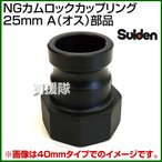 NGカムロックカップリング 25mm 1インチ A オス 部品 スイデン