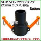NGカムロックカップリング 25mm 1インチ C メス 部品 スイデン
