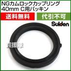 NGカムロックカップリング 40mm 1.5インチ C用パッキン スイデン