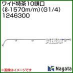 ショッピング特茶 永田製作所 ワイド特茶10頭口 L-1570m/m G1/4 1246300