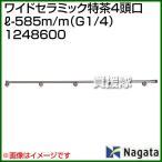 ショッピング特茶 永田製作所 ワイドセラミック特茶4頭口L-585m/m G1/4 1248600