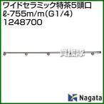 ショッピング特茶 永田製作所 ワイドセラミック特茶5頭口L-755m/m G1/4 1248700