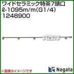 ショッピング特茶 永田製作所 ワイドセラミック特茶7頭口L-1025m/m G1/4 1248900