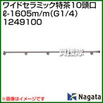 ショッピング特茶 永田製作所 ワイドセラミック特茶10頭口L-1605m/m G1/4 1249100