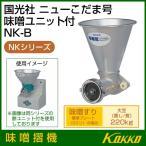 国光社 ニューこだま号 味噌摺機 NK-B