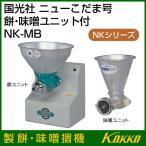 国光社 ニューこだま号 製餅、味噌摺機 NK-MB