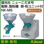 国光社 ニューこだま号 製餅、製粉機 NK-MS