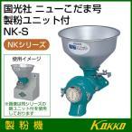 国光社 ニューこだま号 製粉機 NK-S