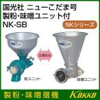 国光社 ニューこだま号 製粉、味噌摺機 NK-SB