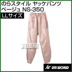 Yahoo!買援隊ヤフー店ユニワールド のらスタイル ヤッケパンツ ベージュ LLサイズ NS-350-BG-LL カラー:ベージュ サイズ:LL