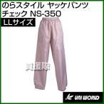 Yahoo!買援隊ヤフー店ユニワールド のらスタイル ヤッケパンツ チェック LLサイズ NS-350 サイズ:LL