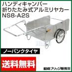 折りたたみ式アルミ リヤカー NS8-A2S 昭和ブリッジ