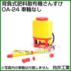 向井工業 背負式肥料散布機さんすけ OA-24 タンク容量:24L 車輪なし