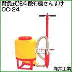 向井工業 背負式粒状肥料散布機 OC-24 タンク付き