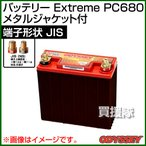繧ェ繝�繝�繧サ繧、 繝舌ャ繝�繝ェ繝シ Extreme 繝。繧ソ繝ォ繧ク繝」繧ア繝�繝井サ� 遶ッ蟄仙ス「迥カ JIS JIS PC680