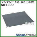 ogawa オガワ  テント用 マルチシート  210cm 130cm用  1302
