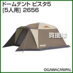 【送料無料】小川テント キャンプ アウトドアーに最適!