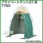 小川キャンパル プライベートテント ST-3 No7760