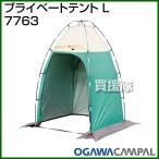 小川キャンパル プライベートテント L 7763 カラー:ダークグリーン×アイボリー