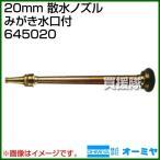 オーミヤ 20mm 散水ノズルみがき水口付 ON227MK 64502