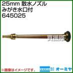 オーミヤ 25mm 散水ノズルみがき水口付 ON227MK 64502