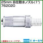 オーミヤ 25mm 自在散水ノズル 1'' ON224 762020