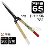 岡恒 刈込鋏65型 ショートハンドル(園芸用はさみ) 231