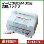 耕運機 電動 充電式 e-pico GCM400用 交換バッテリ