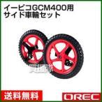 耕運機 電動 充電式 e-pico GCM400用 サイド車輪セット