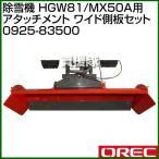 オーレック 除雪機 HGW81/MX50A用アタッチメント ワイド側板セット 0925-83500