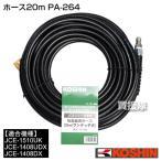 工進 JCE-1408DX用延長ホース20m PA-264 (ワンタッチ式 ゴムホース)