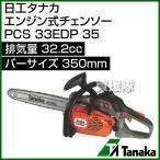 日工タナカ エンジン式チェンソー PCS33EDP-35 32.2cc 350mm
