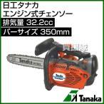 日工タナカ エンジン式チェンソー PCS33EDTP-35 32.2cc 350mm